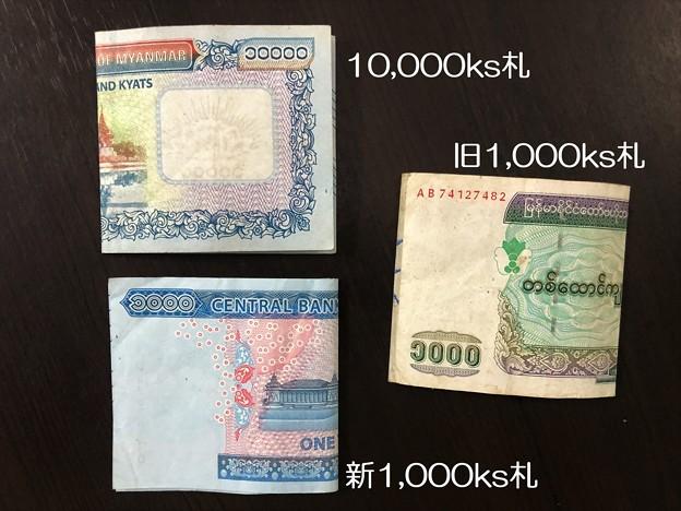 ミャンマーのお金 (2)