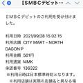 Photos: 9月9日の為替 (2)
