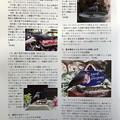 Photos: むくどり通信3月号10P
