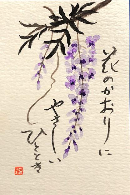 絵手紙「フジの花」 by ふうさん