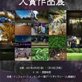 Photos: 2020新宿御苑フォトコンテスト