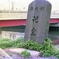 Photos: 御大典記念碑