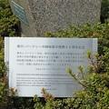 Photos: 姉妹都市提携記念