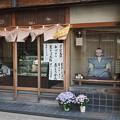 Photos: 町の和菓子屋さん
