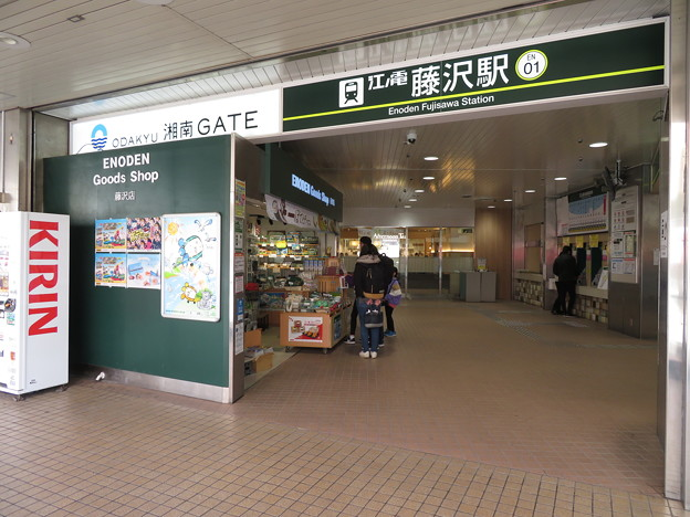Photos: 藤沢駅 江ノ電口2