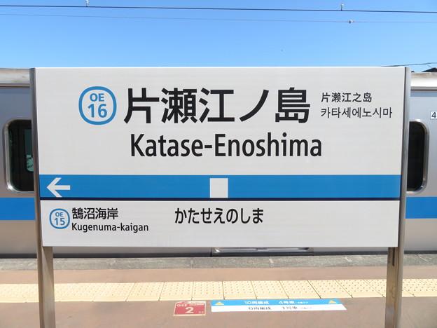 Photos: #OE16 片瀬江ノ島駅 駅名標【3】