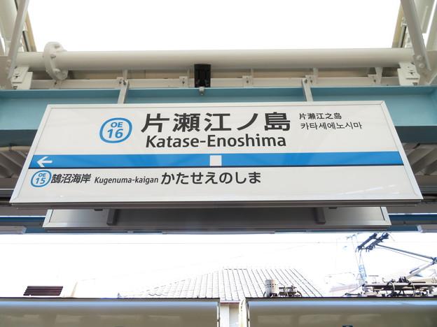 #OE16 片瀬江ノ島駅 駅名標【1】