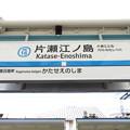 Photos: #OE16 片瀬江ノ島駅 駅名標【1】