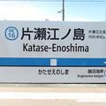 Photos: #OE16 片瀬江ノ島駅 駅名標【4】