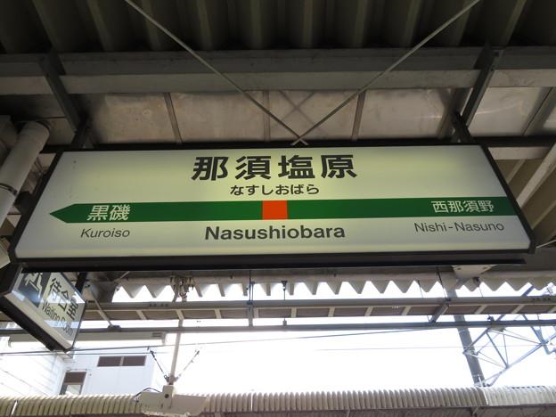 那須塩原駅 駅名標【下り 1】