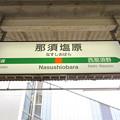 那須塩原駅 駅名標【上り】
