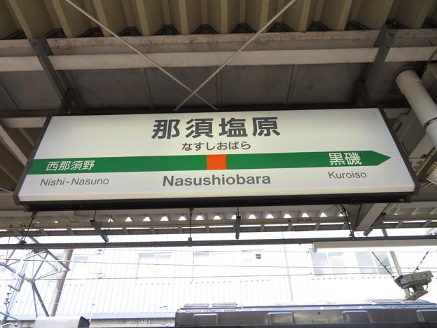 那須塩原駅 駅名標【下り 2】