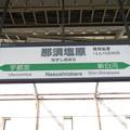 [新]那須塩原駅 駅名標【下り 1】