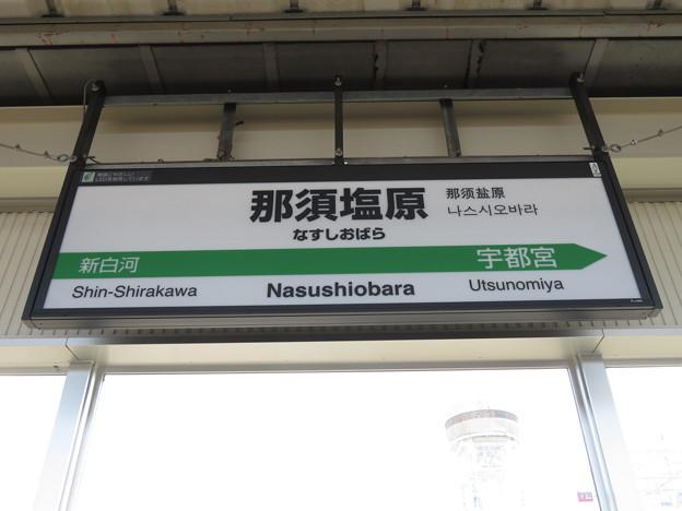 [新]那須塩原駅 駅名標【上り】