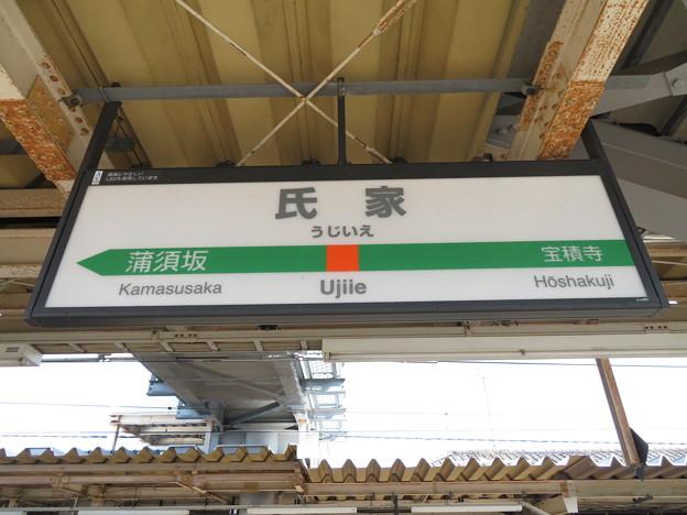 氏家駅 駅名標【下り 1】