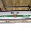 氏家駅 駅名標【下り 2】