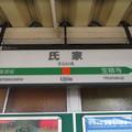 氏家駅 駅名標【上り】