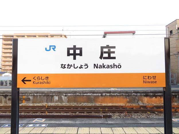 中庄駅 駅名標【下り 1】
