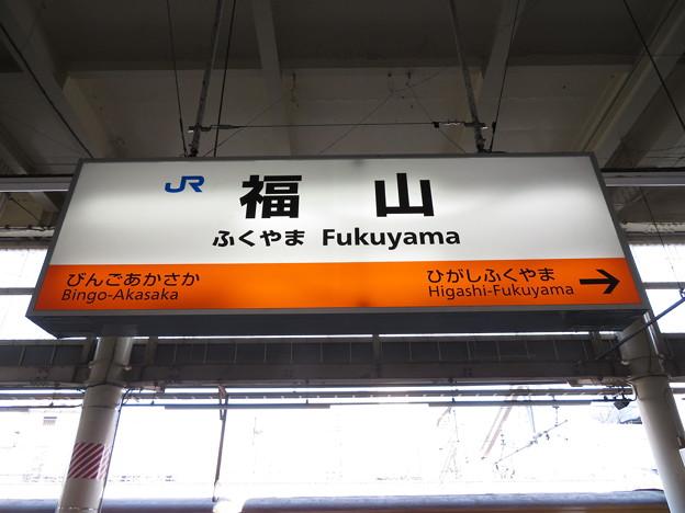 福山駅 駅名標【山陽線 上り 2】
