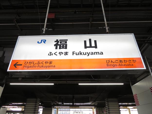 福山駅 駅名標【山陽線 上り 1】