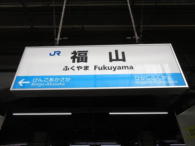福山駅 駅名標【山陽線 下り 1】