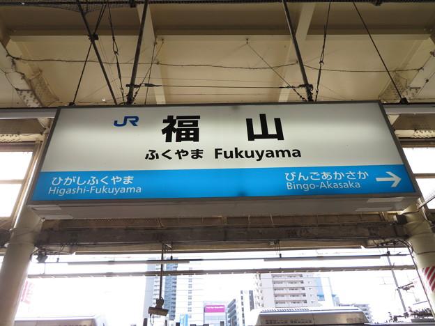 福山駅 駅名標【山陽線 下り 2】