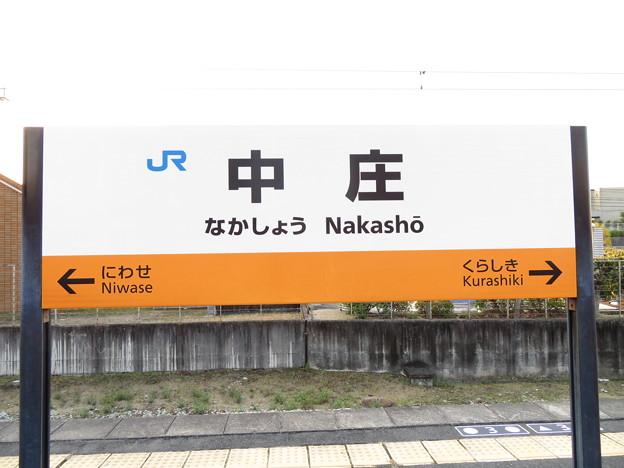 中庄駅 駅名標【下り 2】