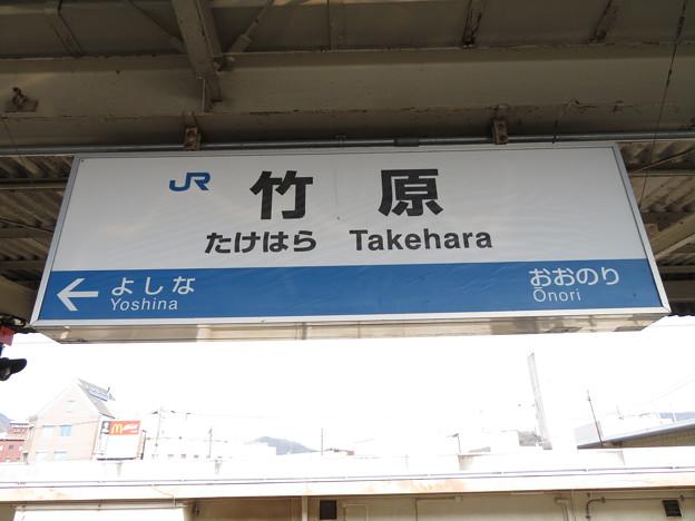 竹原駅 駅名標【下り 1】