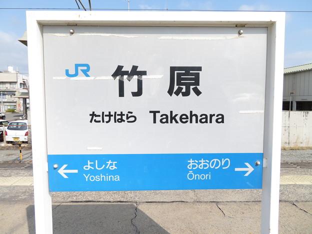 竹原駅 駅名標【下り 2】