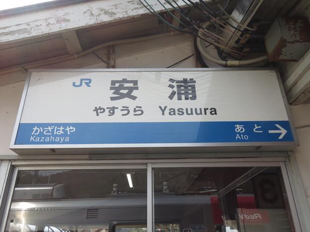 安浦駅 駅名標【下り】
