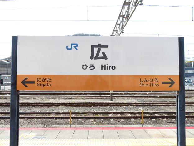 広駅 駅名標【4】