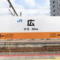 広駅 駅名標【3】
