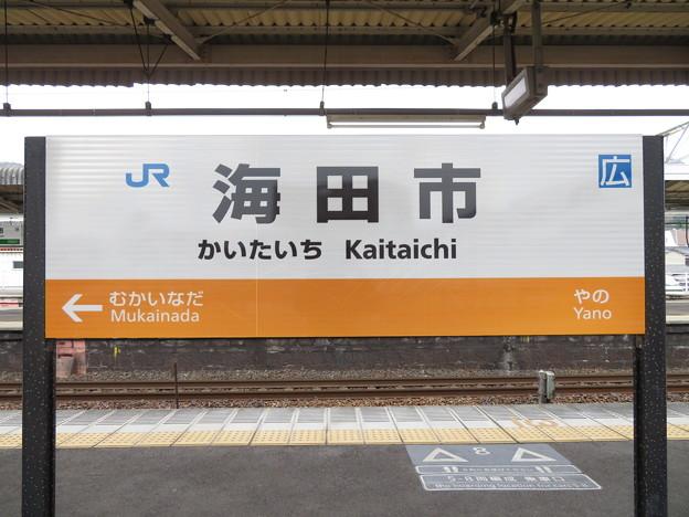 海田市駅 駅名標【呉線 下り 2】