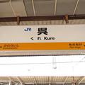 呉駅 駅名標【下り 2】