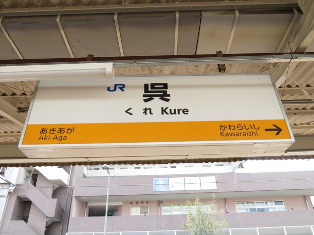 呉駅 駅名標【下り 1】