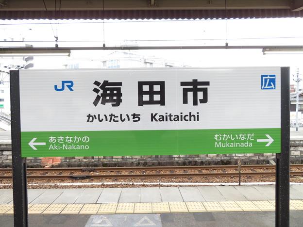 海田市駅 駅名標【山陽線 下り 4】