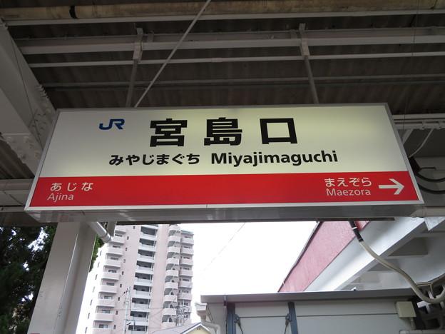 宮島口駅 駅名標【下り 1】