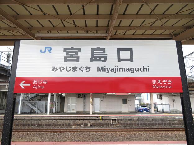 宮島口駅 駅名標【上り 3】