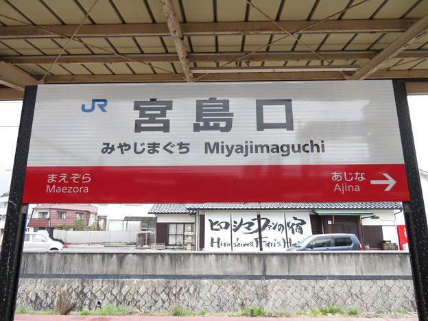 宮島口駅 駅名標【上り 4】