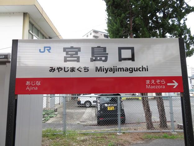 宮島口駅 駅名標【下り 2】