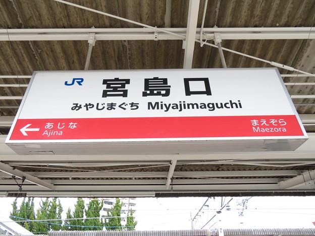宮島口駅 駅名標【上り 1】