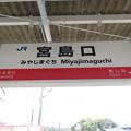 宮島口駅 駅名標【上り 2】
