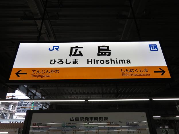 広島駅 駅名標【呉線 2】