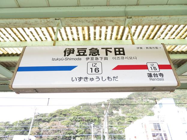 #IZ16 伊豆急下田駅 駅名標【2】