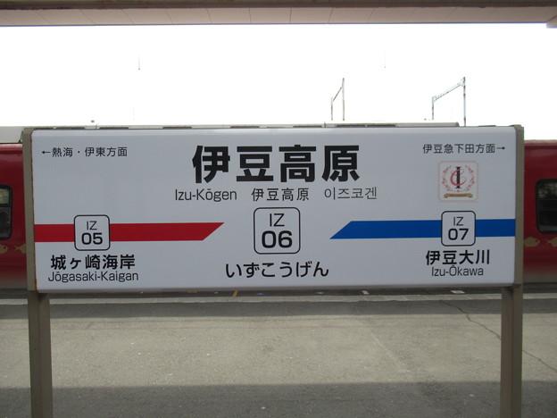 #IZ06 伊豆高原駅 駅名標【1】