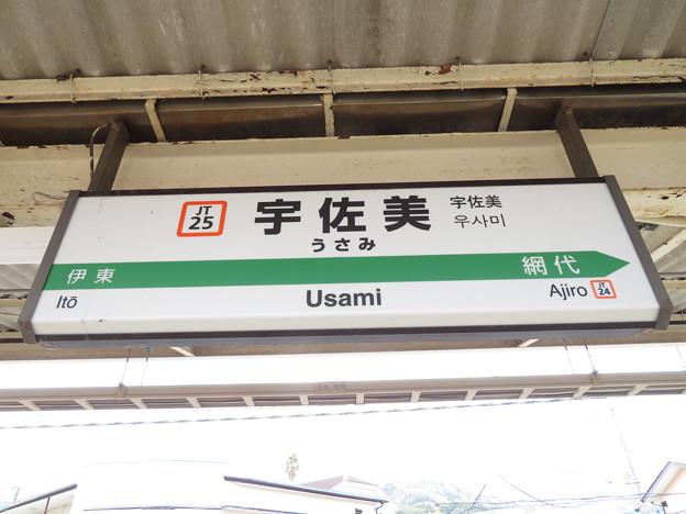 #JT25 宇佐美駅 駅名標【上り 1】