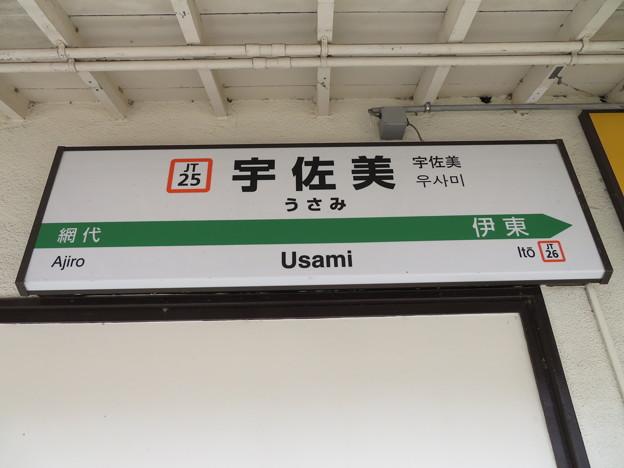 #JT25 宇佐美駅 駅名標【下り 1】