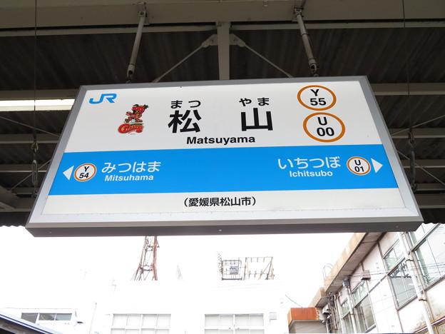 #Y55 松山駅 駅名標【2】
