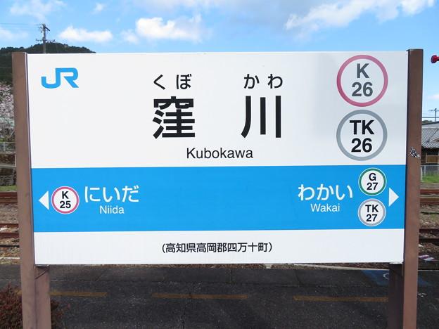 #K26 窪川駅 駅名標【3】