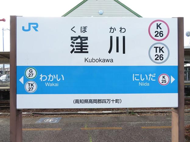 #K26 窪川駅 駅名標【2】
